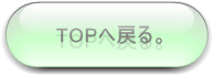 topへ戻る。.png